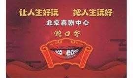 11月23日—24日|北京喜剧学院:脱口秀入门与提高喜剧大会培训班