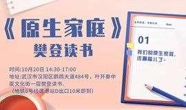 活动报名 | 樊登读书《原生家庭》