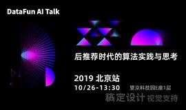 DataFun AI Talk——推荐系统在复杂场景下的技术挑战和算法实践