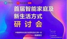 首届智能家庭及新生活方式研讨会 (中国建博会走进海康萤石)