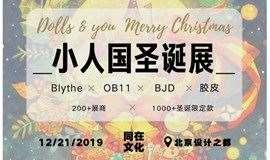 小人国圣诞展--Blythe&OB11&BJD&胶皮的狂欢