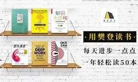 樊登读书 |《心的重建》线下书友分享交流沙龙