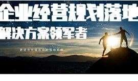 中国商道企业经营规划总裁班