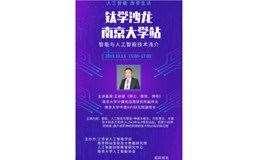 【鈦學沙龍】南京大學站-智能與人工智能技術淺介