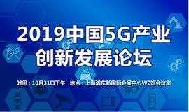 5G产业创新发展论坛