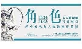 """""""角•色""""东方歌剧的写意时空——彭小杭戏曲人物油画作品展"""