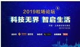 2019粒场论坛-科技无限 智启生活
