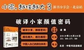 破译小家颜值密码——《小家,越住越大3》新书分享会 · 北京站