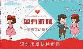 深圳脱单活动丨周日下午1~2年诚意结婚专场单身派对