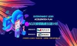 5G文娱领跑者加速计划 主题沙龙