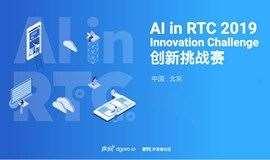 AI in RTC 2019 Innovation Challenge 创新挑战赛决赛