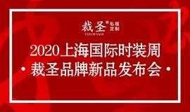 2020上海国际时装周•裁圣品牌新品发布会
