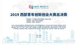 2019西部青年创新创业大赛决赛