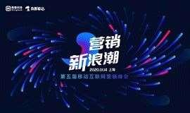 营销新浪潮·第五届移动互联网营销峰会|鸟哥笔记