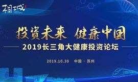 2019长三角大健康投资论坛——投资未来,健康中国