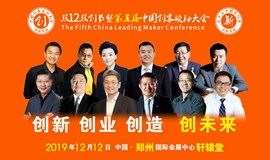 第五届中国创客领袖大会
