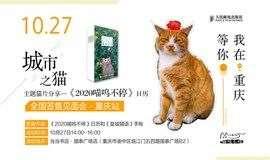 """城市之猫""""主题猫片分享——《2020喵呜不停》日历全国签售见面会·重庆站"""