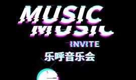 【全民音乐会】周六晚18:30 舞台交给你,以歌会友