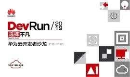 DevRun·选择不凡,华为云开发者沙龙2019 - 广州站