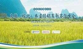 2019安徽(皖北)农资经销商新零售峰会