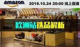 Amazon Business 欧洲站介绍及选品解析