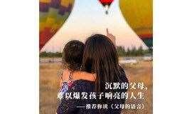 【樊登读书父母课堂】第一节 《父母的语言》