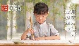 【汉翔】少儿书画趣味课程