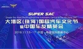 大湾区(珠海)国际汽车文化节暨中国车友精英会Super SAC