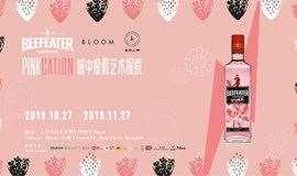 【POP ART SHOW】Pinkcation 城中度假艺术探索 - Beefeater x Bloom x 杜若云章