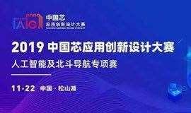2019中国芯应用创新设计大赛--人工智能及北斗导航专项赛