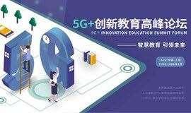 5G+创新教育高峰论坛
