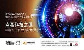 全球5G与AI重磅嘉宾云集,11月16日,第十三届四川互联网大会盛大召开!