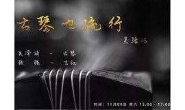 """【11月9日】吴张法加入""""菩提花开""""演唱会——章法不可循,古琴也流行"""