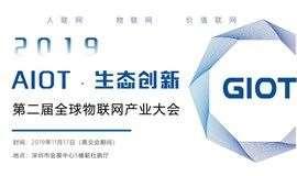 AIOT·生态创新   2019第二届全球物联网产业大会