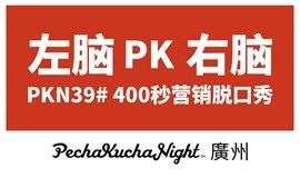"PKN39# 左脑PK右脑的""400秒营销脱口秀"""
