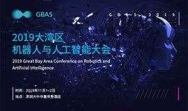 GBAS2019大湾区机器人与人工智能大会