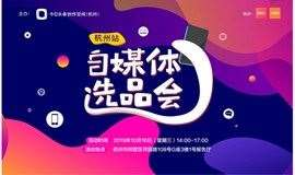 【抖音&今日头条】自媒体电商选品会-杭州站