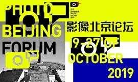 2019影像北京論壇