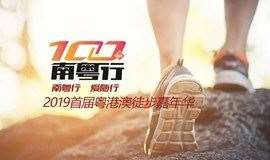 【大型活动】10.27首届粤港澳徒步大会第三站· 增城plalking 20公里徒步