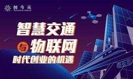 腾讯车联网 前副总经理:智慧交通与物联网时代创业的机遇