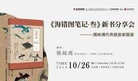 《海錯圖筆記·叁》新書分享會——揭秘清代奇葩皇家圖譜