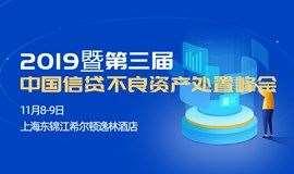 2019暨第三屆中國信貸不良資產處置峰會