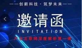 全球企业家论坛(分论坛)5G产业互联运用大会