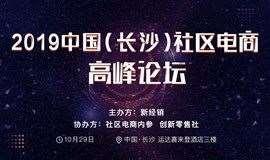 2019中国(长沙)社区电商高峰论坛