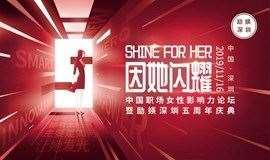 SHINE FOR HER中国职场女性影响力论坛暨励媖深圳五周年庆典