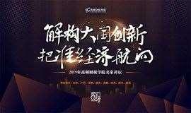 【名家讲坛】解构大国创新,把准经济航向—广州站