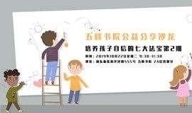 五峰书院公益分享丨培养孩子自信的七大法宝第2期