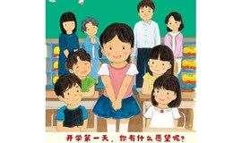 《学校开放日的惊喜》【小蜗牛绘本馆NO.87】