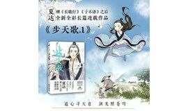 重庆11.16 | 夏达《步天歌1》西西弗书店新书分享会