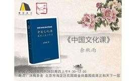 沐梅茶舍共读余秋雨《中国文化课》樊登读书品茗文化沙龙